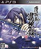 薄桜鬼 巡想録(通常版) - PS3