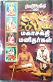 Mahasakthi Manithargal