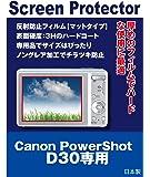 液晶保護フィルム CANON PowerShot D30専用(反射防止フィルム・マット)【クリーニングクロス付】