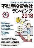 これからはじめる人のための不動産投資会社ランキング2018東京編