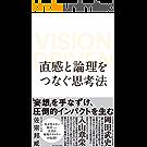 直感と論理をつなぐ思考法 VISION DRIVEN