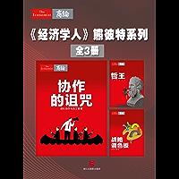 《经济学人》熊彼特系列(全3册)