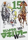 たいようのマキバオーW 15 (プレイボーイコミックス)