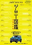 ジムニー図鑑 JIMNY DATA FILE 増補改訂版 (メディアパルムック)