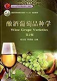 """普通高等教育农业部""""十二五""""规划教材:酿酒葡萄品种学(第2版)"""