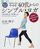 DVD付き 無理なく美しくやせる 40代からのシンプル・ヨガ (ワニプラス)
