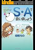 S・Aで会いましょう (4) (バンブーコミックス 4コマセレクション)