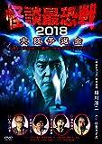 怪談最恐戦2018 大阪予選会  ~集え! 怪談語り!! 最恐の怪談を語るのは誰だ!?~  [DVD]