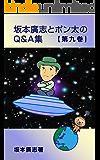 坂本廣志とポン太のQ&A集 第九巻
