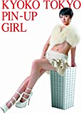 深田恭子写真集『KYOKO TOKYO PIN-UP GIRL』
