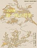 〔復刻版〕内丹家 劉一明の哲学