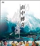 山中傳奇  <4Kデジタル修復・完全全長版>  [Blu-ray]