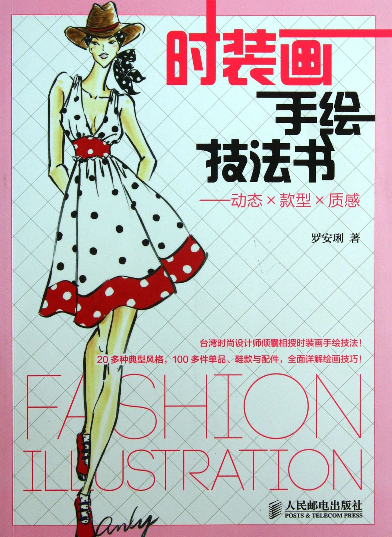 Read Online Fashion painting freehand technique book - Dynamic * models * texture(Chinese Edition) pdf