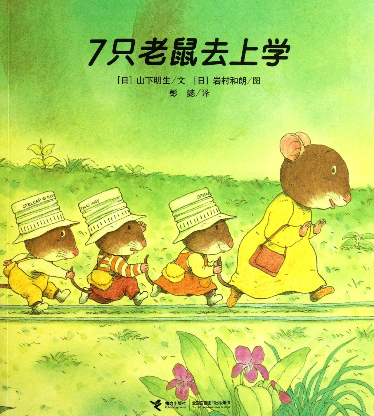 Read Online 7只老鼠系列(共4册) PDF