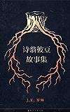 诗翁彼豆故事集 (霍格沃茨图书馆)
