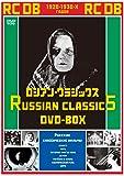 ロシアン・クラシックスDVD-BOX <ニューパッケージ>