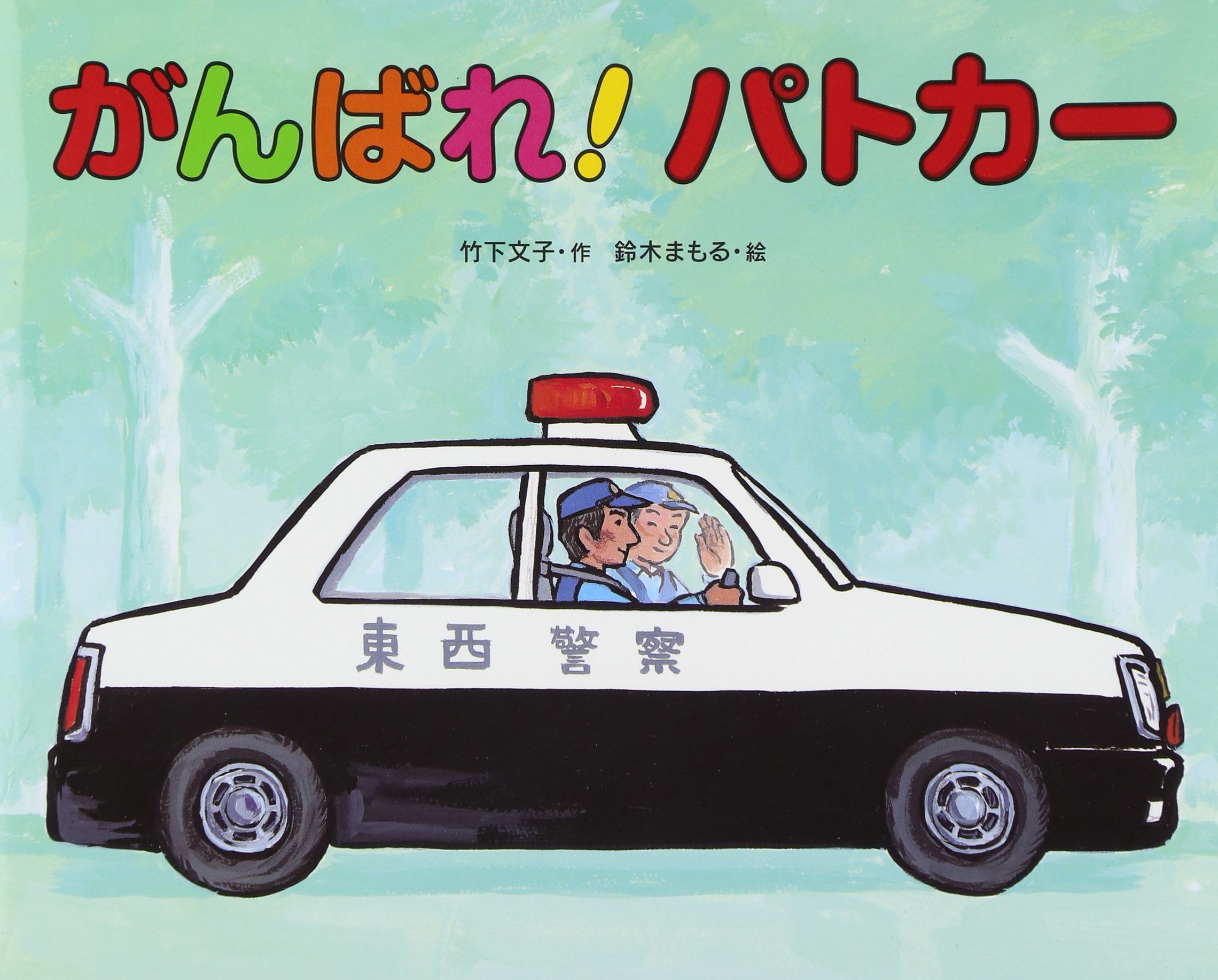 がんばれ!パトカー