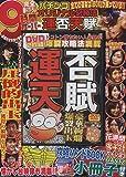 パチンコオリジナル必勝法 運否天賦BOX (<DVD> ニューメディア)