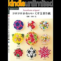 KUSUDAMA ORIGAMI (Japanese Edition)