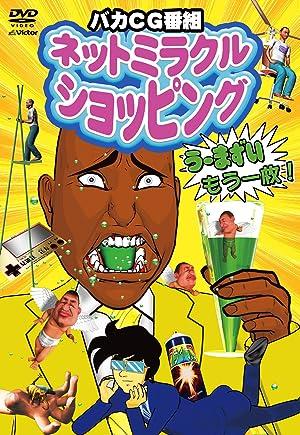 ネットミラクルショッピング [第1期] DVD