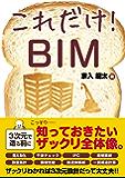 これだけ! BIM