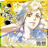 黒蝶のサイケデリカ キャラクターCD Vol.3 鴉翅