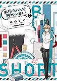 お兄ちゃんは背が小さい (2) (角川コミックス・エース)