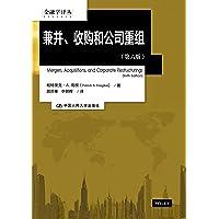 兼并、收购和公司重组(第六版)(金融学译丛)