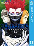 ブラッククローバー 13 (ジャンプコミックスDIGITAL)