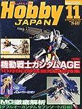 Hobby JAPAN (ホビージャパン) 2011年 11月号 [雑誌]