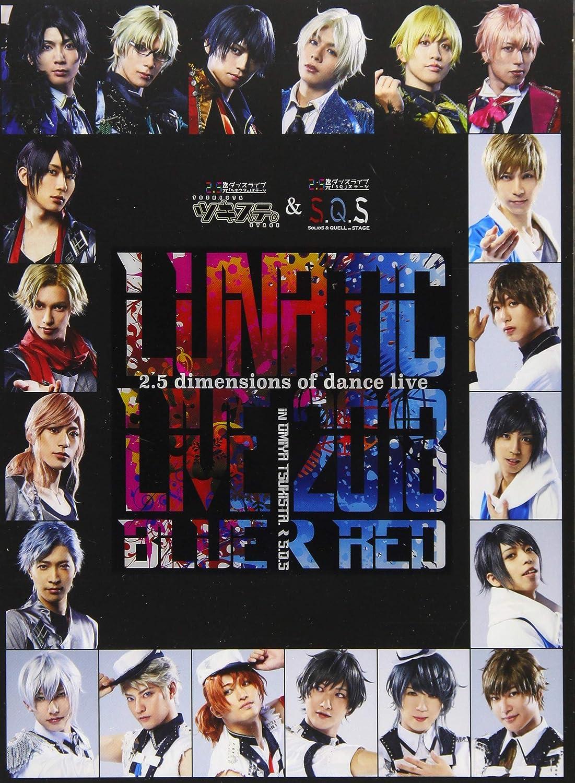 【DVD】LUNATIC LIVE 2018 ver BLUE & RED