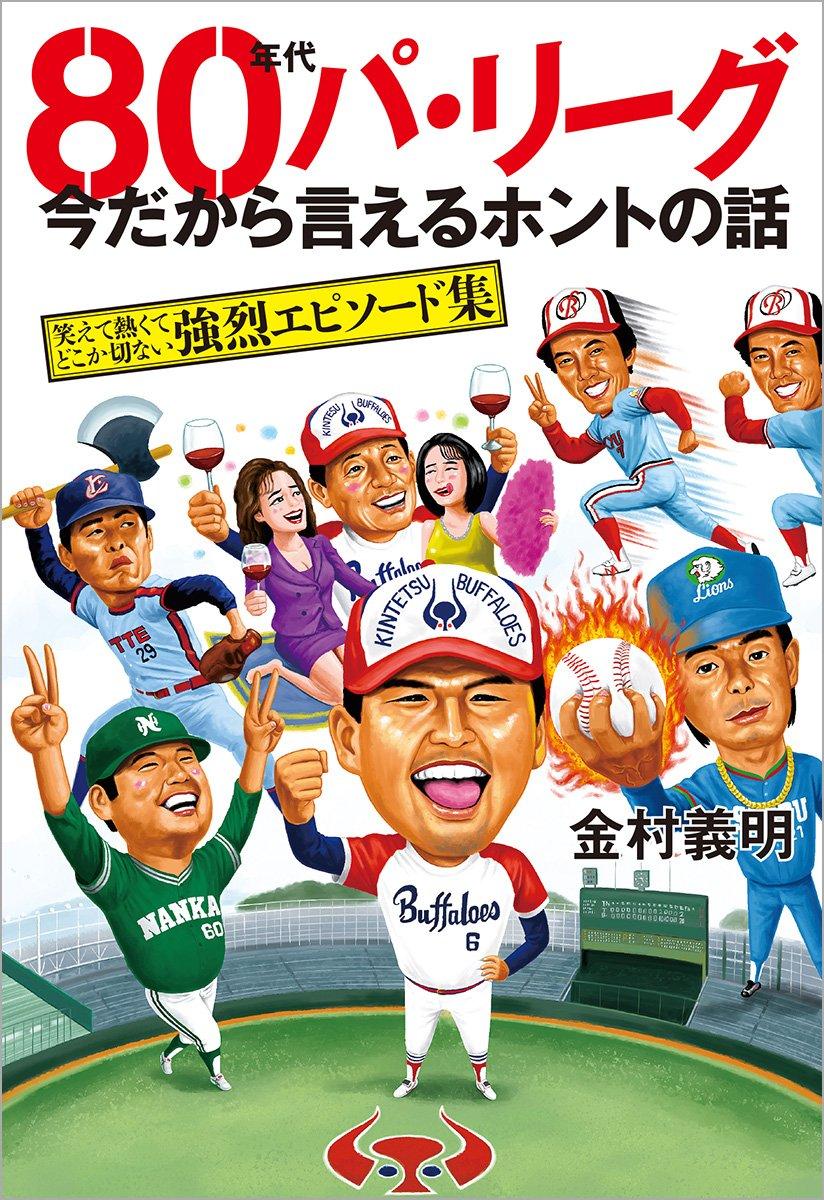 金村 義明 の 野球 漫談
