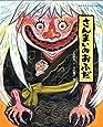 日本名作おはなし絵本 さんまいのおふだ