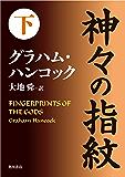 神々の指紋 下 (角川文庫)