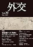 外交 Vol.30 【特集:価値観への「殉教」 ―神中心主義イスラム対欧米民主主義】