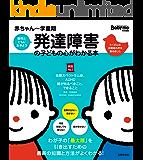赤ちゃん~学童期 発達障害の子どもの心がわかる本 主婦の友実用No.1シリーズ