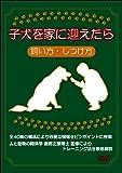 子犬を家に迎えたら 飼い方・しつけ方 [DVD]
