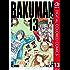 バクマン。 カラー版 13 (ジャンプコミックスDIGITAL)