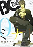 B's-LOG COMIC 2013 Jul. Vol.6 (B's-LOG COMICS)