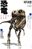 現代思想2017年8月臨時増刊号 総特集=恐竜 -古生物研究最前線-