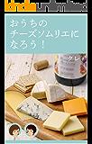 おうちのチーズソムリエになろう おうちのチーズソムリエになろう!