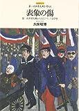 表象の傷―第一次世界大戦からみるフランス文学史 (レクチャー第一次世界大戦を考える)