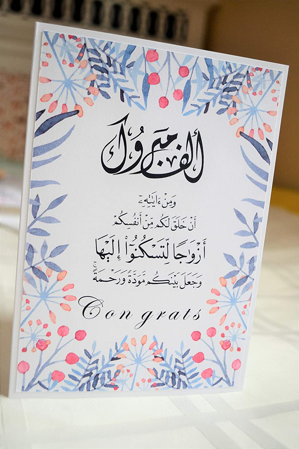 Amazon Com Nikah Mubarak Card Islamic Wedding Card Happy Wedding