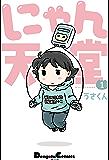 にゃん天堂(1)<にゃん天堂> (電撃コミックスEX)