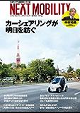 NEXT MOBILITY vol.05 (雑誌)