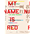 """帕慕克别样的色彩系列:我的名字叫红(""""不仅是好看""""!土耳其诺贝尔文学奖得主帕慕克之代表作!)"""