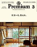 &Premium(アンド プレミアム) 2019年3月号 [住まいを、整える。] [雑誌]
