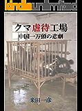 クマ虐待工場 中国一万頭の悲劇