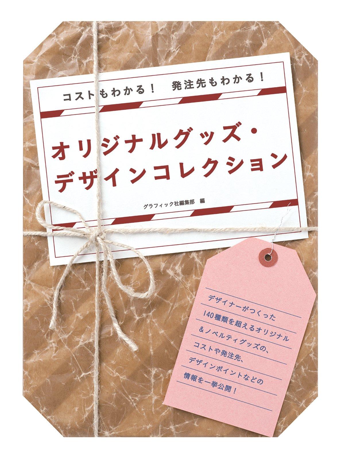 Read Online Orijinaru guzzu dezain korekushon : Kosuto mo wakaru hacchusaki mo wakaru. pdf