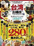 【お得技シリーズ151】台湾お得技ベストセレクション (晋遊舎ムック)